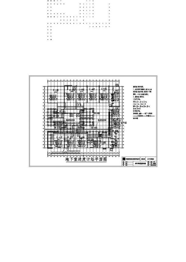 辽宁省博物馆地下室施工进度计划CAD图纸-图一
