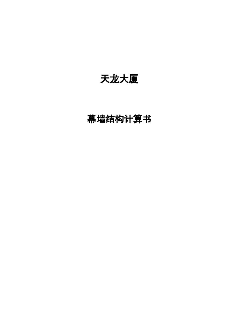 天龙大厦明框幕墙结构计算书(word,64页)-图一
