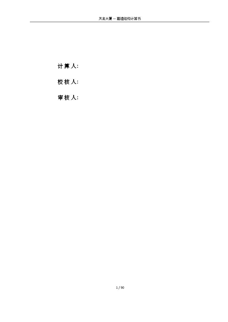 天龙大厦明框幕墙结构计算书(word,64页)-图二