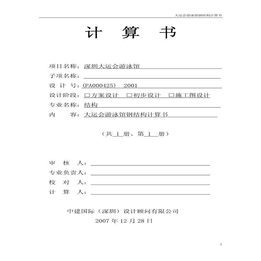 深圳大运会游泳馆钢结构计算书-图一
