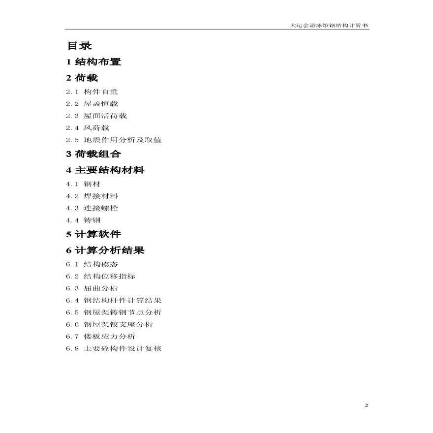 深圳大运会游泳馆钢结构计算书-图二