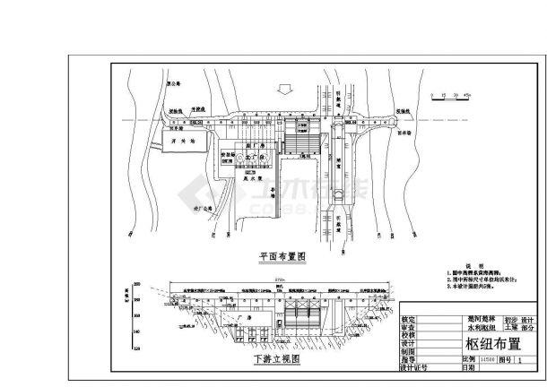 水利枢纽图-土建部分初步设计【平面布置 结构图 说明】.共四张-图一