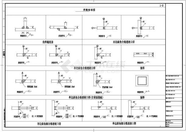 经典_民用钢框架焊缝设计cad节点构造详图(甲级院设计)-图一