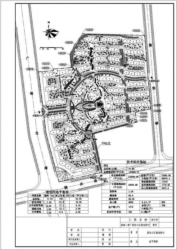 某总用地11.84Ha精品居住小区规划设计cad施工总平面图【含技术经济指标,含JPG鸟瞰效果图】-图一
