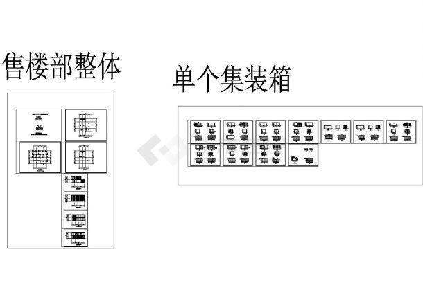 经典_集装箱式建筑设计cad全套施工图纸(含集装箱式售楼部、餐厅、宿舍等设计)-图二