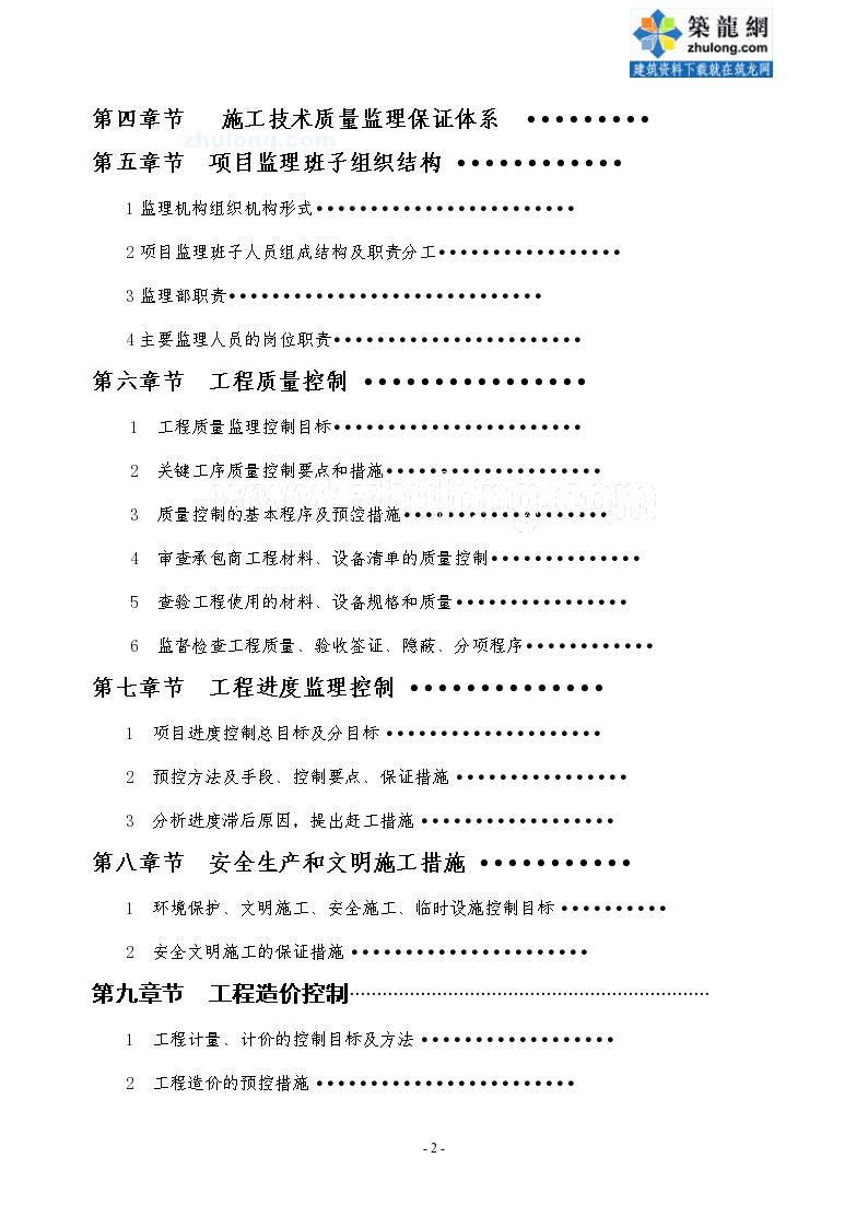 市政道路工程监理大纲 240页(流程图 ⅰ级干道)-图二