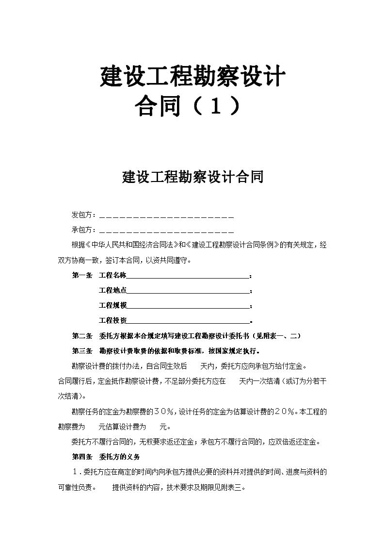 建设工程勘察设计合同(1)-图一