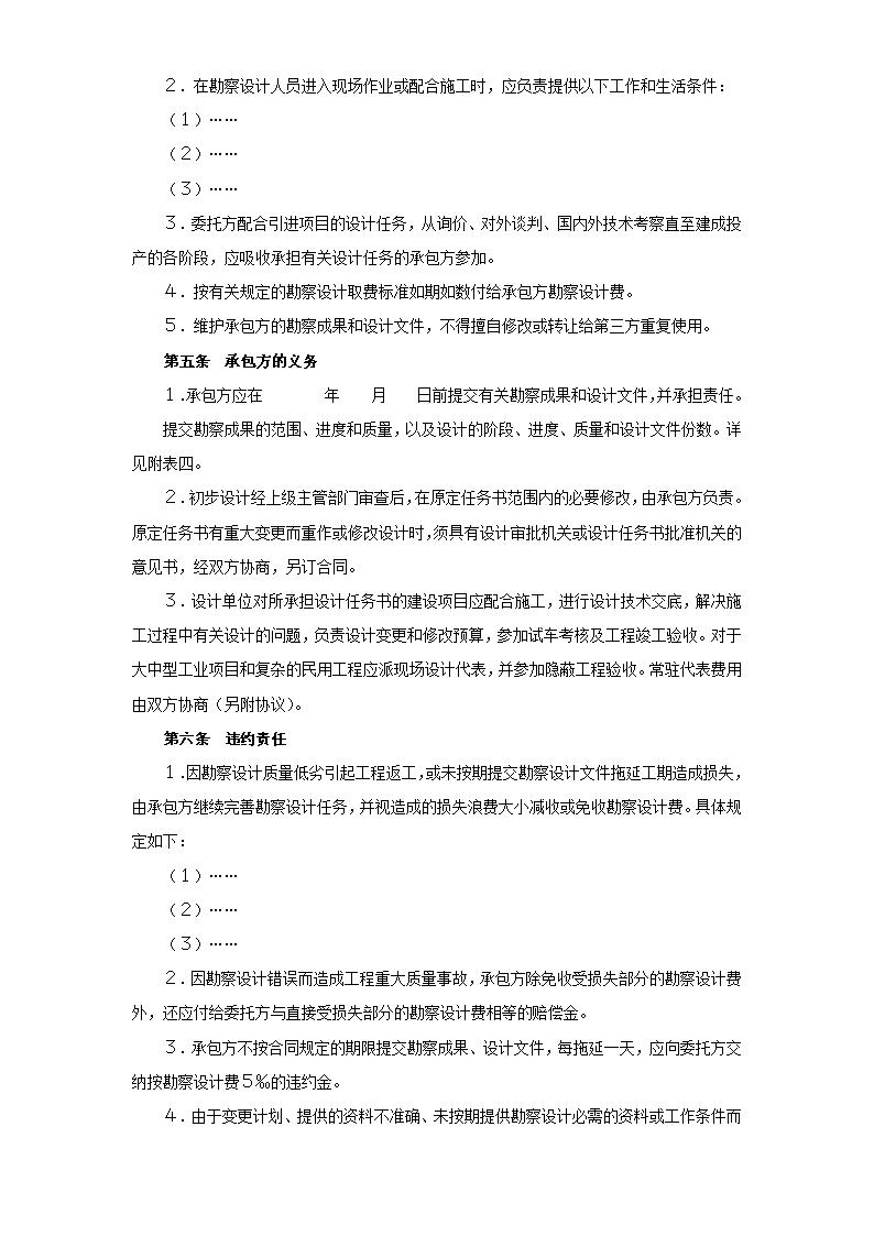 建设工程勘察设计合同(1)-图二