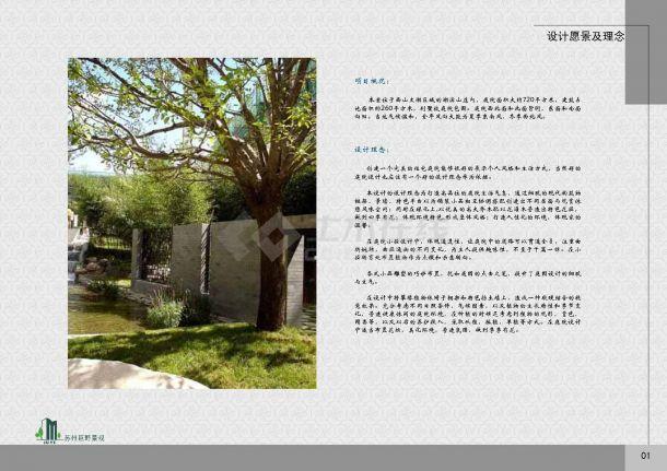 [苏州]别墅会所庭院景观设计-图二