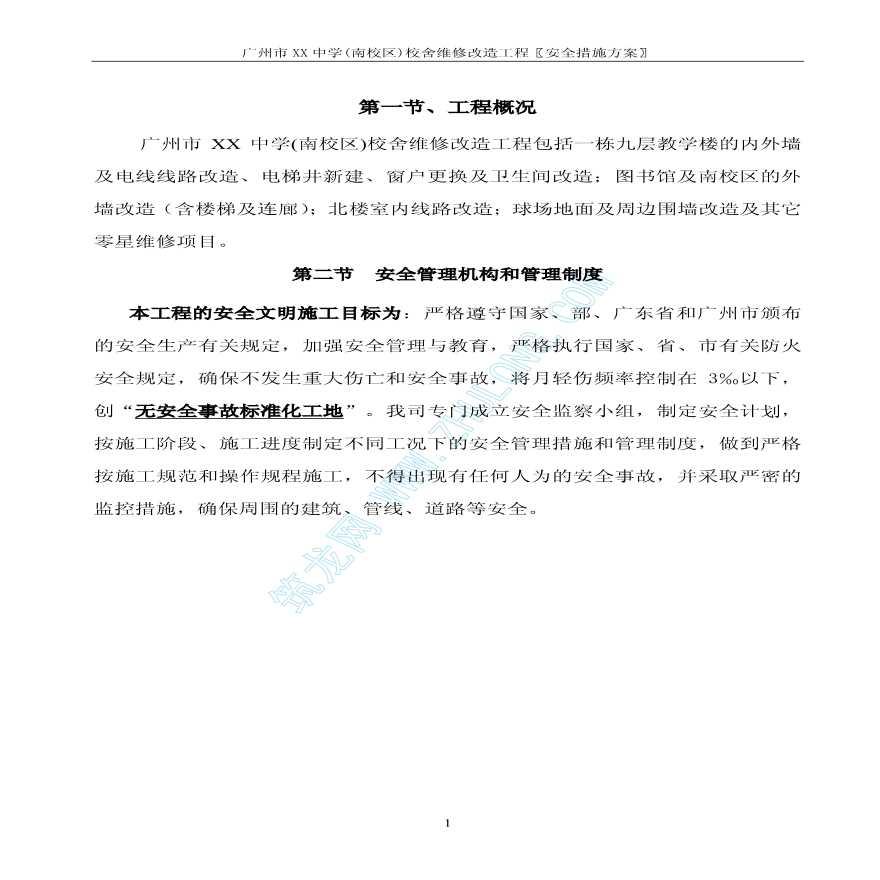 广州市某中学校舍维修改造工程安全技术措施方案-图一