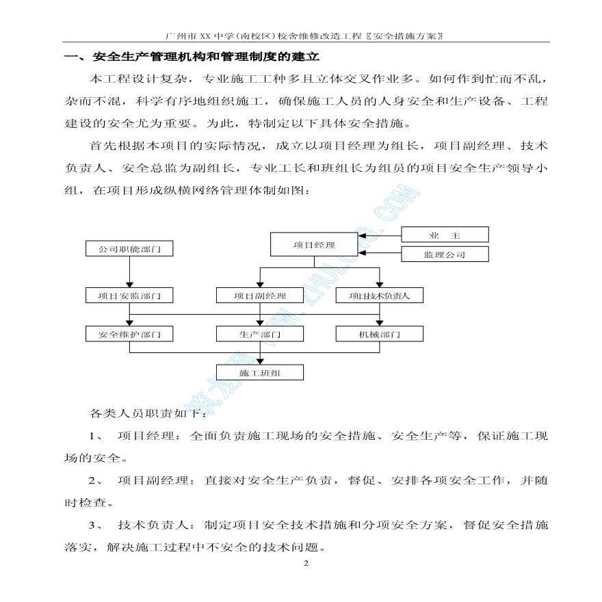 广州市某中学校舍维修改造工程安全技术措施方案-图二