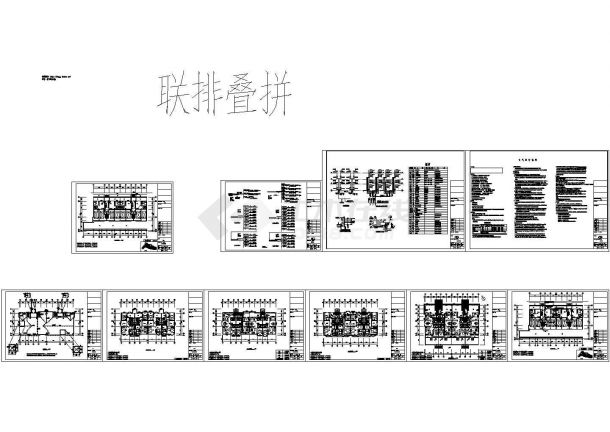 某五层四户联排二户叠拼别墅电气施工设计图纸,含 电照弱电 配电箱系统 弱电系统及图例 电气设计说明-图一