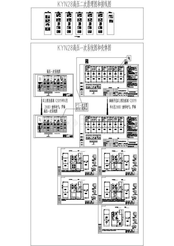 KYN28柜全套完整电气原理图、接线图、壳体结构图、面板开孔图-图一