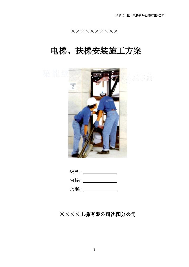 沈阳某商业中心电梯工程施工设计-图一