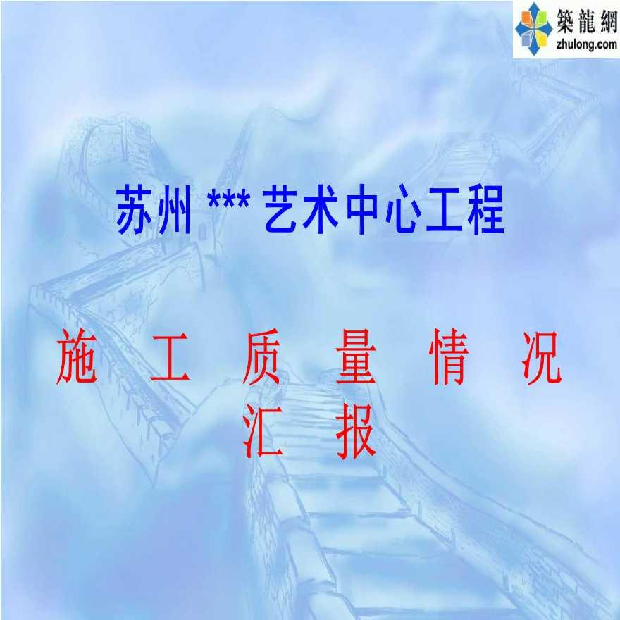 """江苏文化艺术中心创""""鲁班奖""""施工及质量情况汇报-图一"""