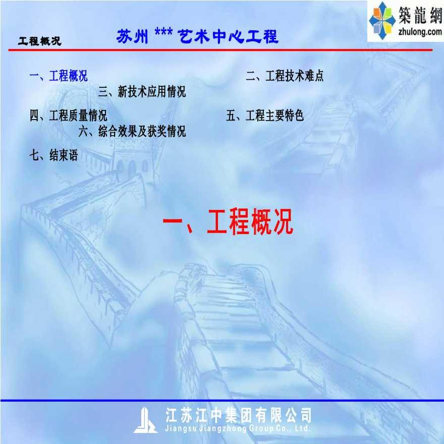 """江苏文化艺术中心创""""鲁班奖""""施工及质量情况汇报-图二"""