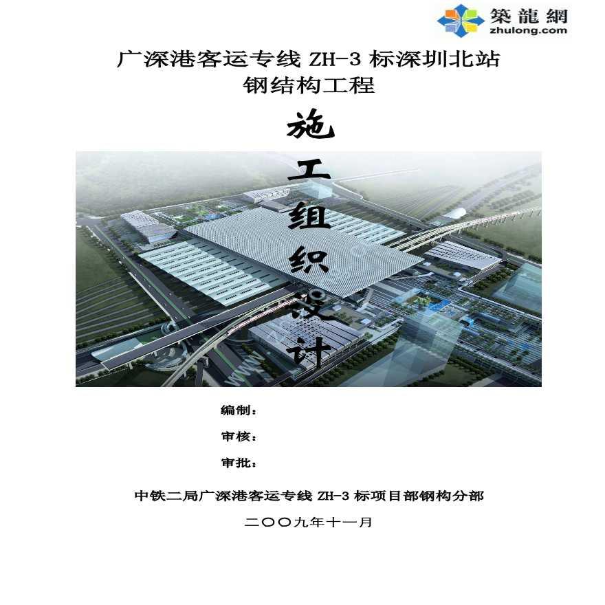 火车站钢结构工程施工组织设计(三维效果流程图及节点详图)-图一