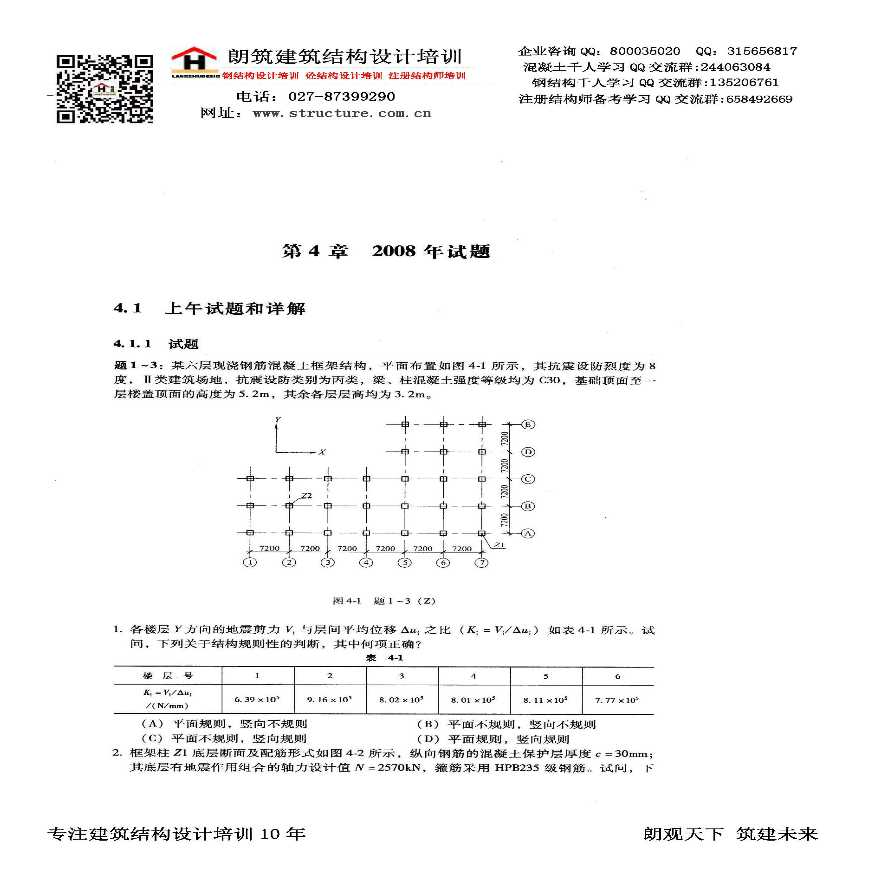 2008-2017年一级结构专业考试空白卷,需要的朋友可以下载-图一