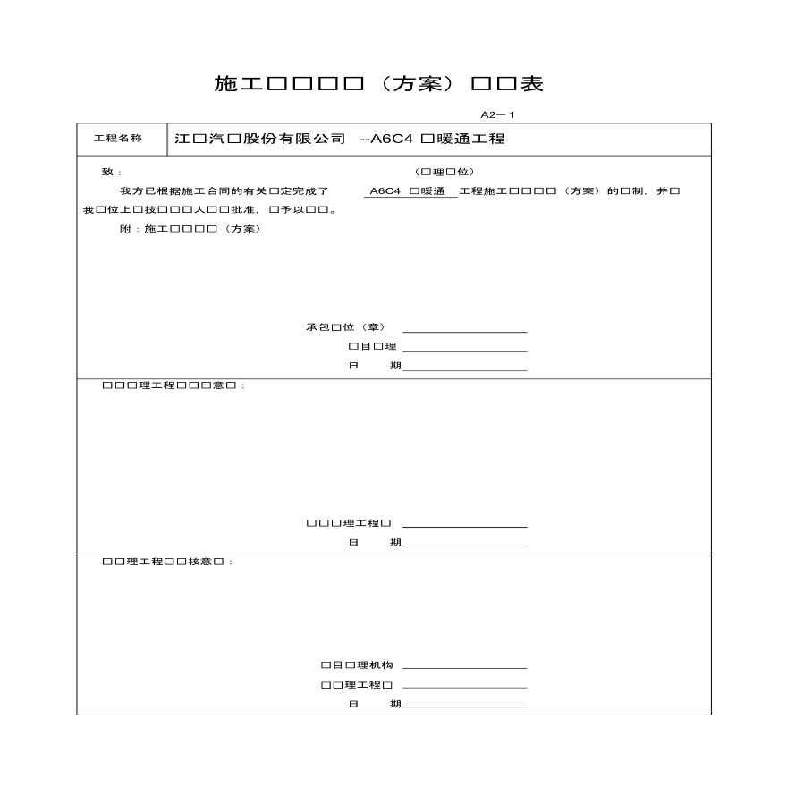 江铃汽车股份有限公司小兰工业区单层工业厂房暖通施工组织设计-图一