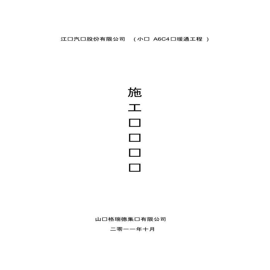 江铃汽车股份有限公司小兰工业区单层工业厂房暖通施工组织设计-图二