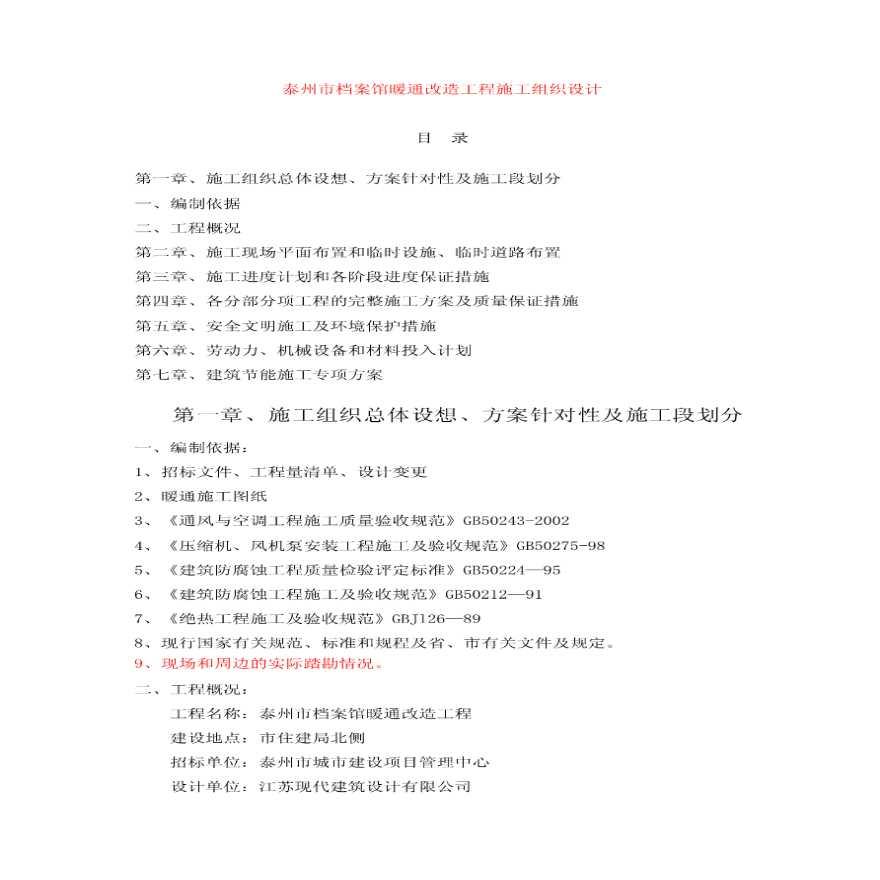 江苏档案馆暖通施工组织设计(机械排烟,恒温机组)-图一