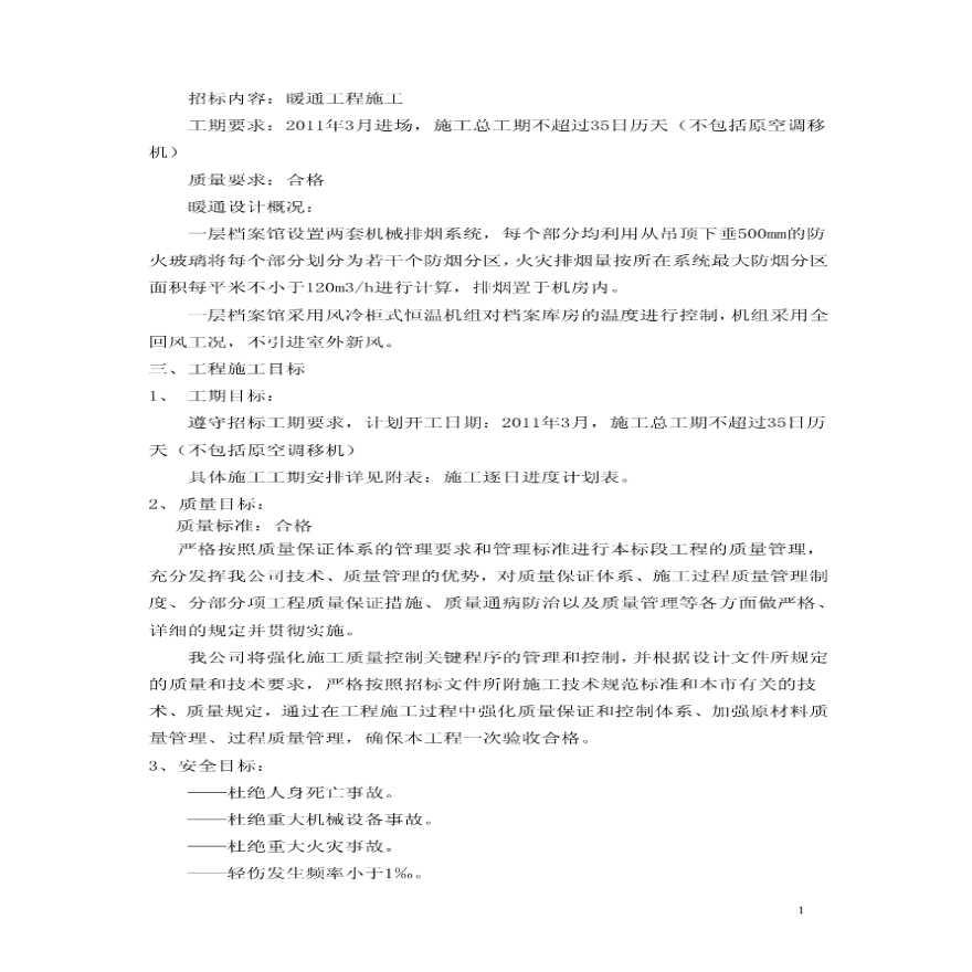 江苏档案馆暖通施工组织设计(机械排烟,恒温机组)-图二