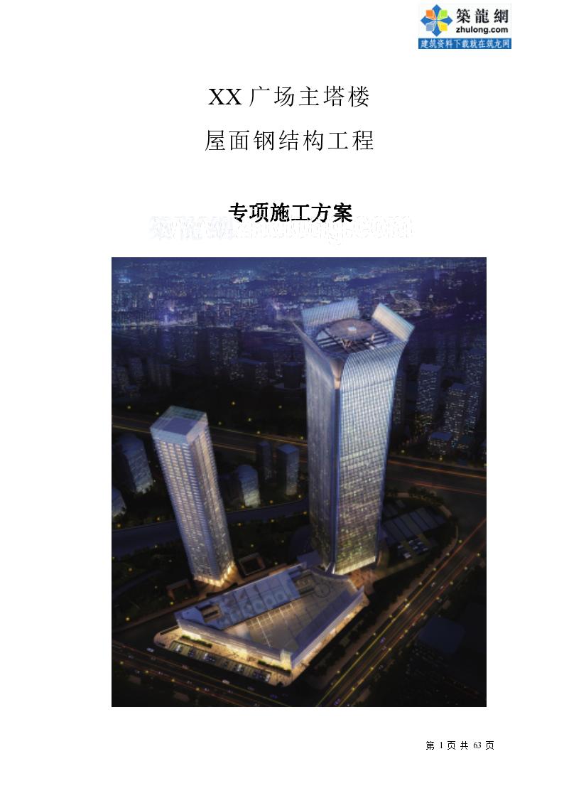 超高层商住楼工程屋面钢结构工程施工方案(附图丰富)-图一