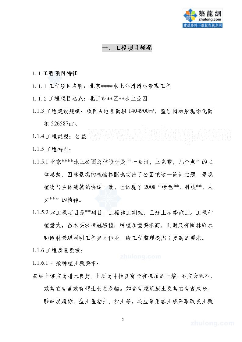 北京市某水上公园园林景观工程监理规划-图二