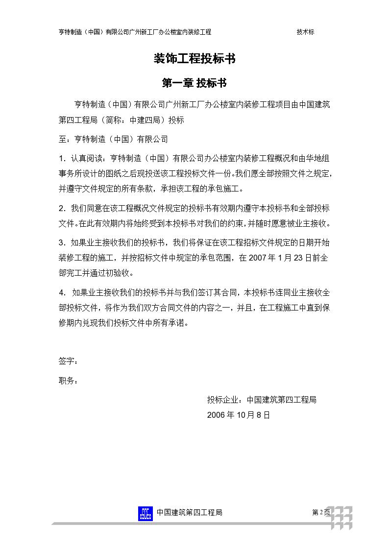 深圳某工厂办公楼室内装修工程装修工程-图二