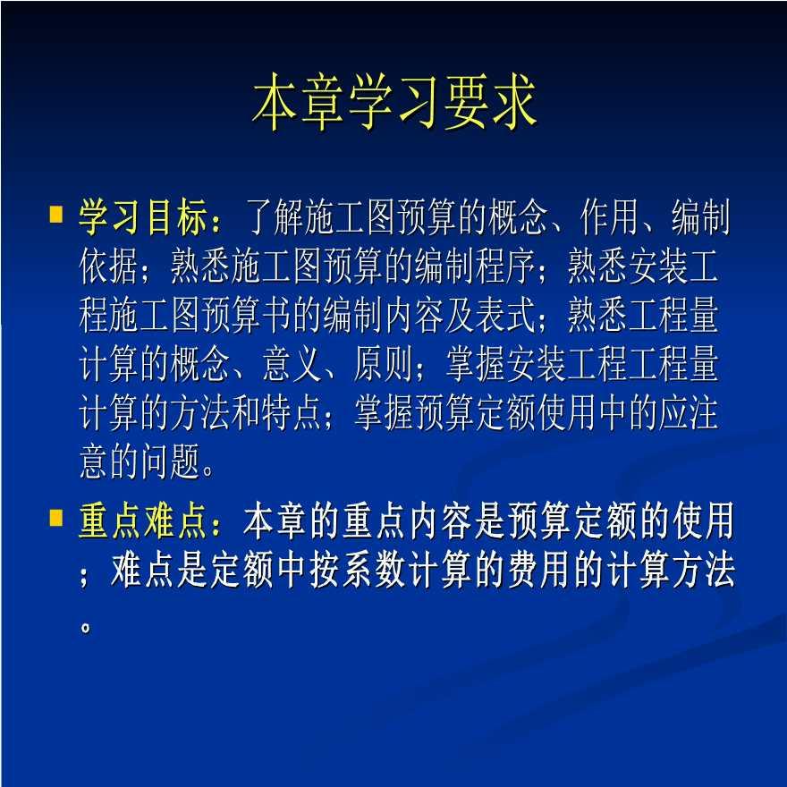 给排水安装工程施工图预算(43页)-图二