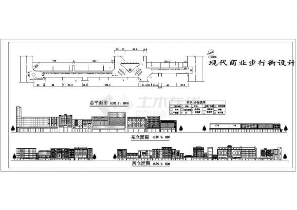 某地区现代商业步行街建筑设计方案-图一