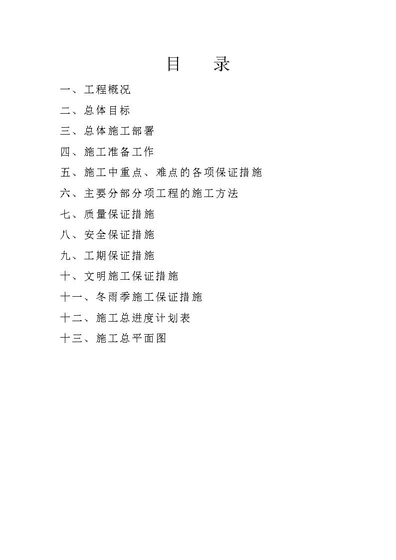 天津地区某家园小区人防工程施工组织设计方案-图二