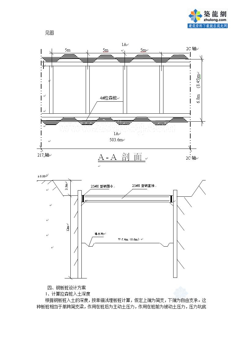 马钢新区拉森钢板桩支护工程-图二