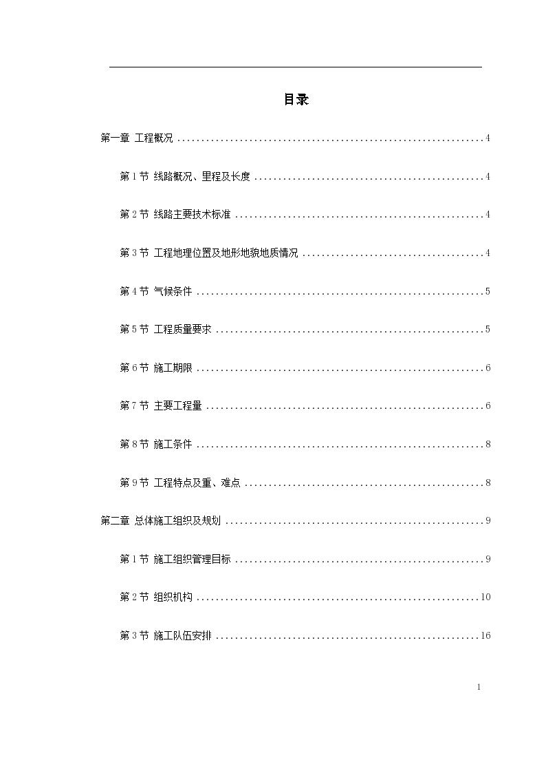 湖南至广西铁路线改造工程施工组织设计方案-图一
