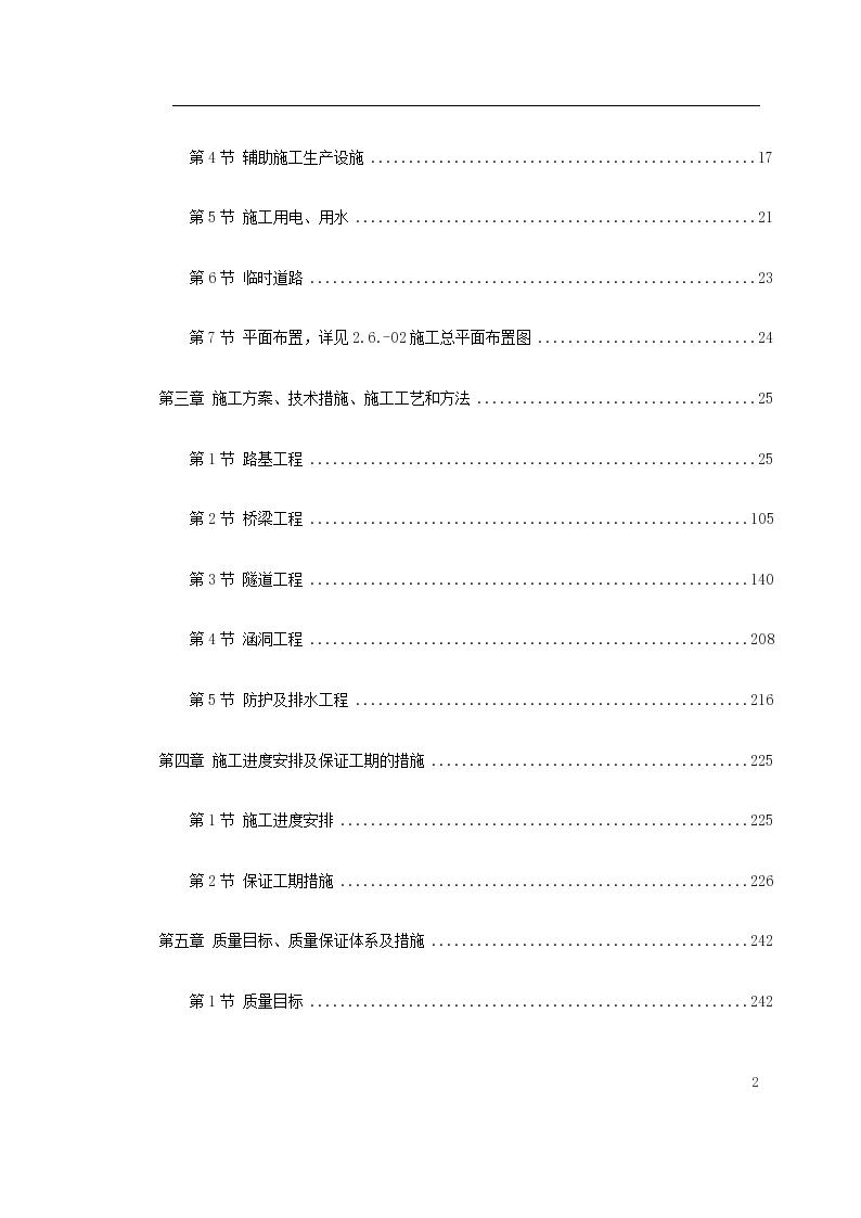湖南至广西铁路线改造工程施工组织设计方案-图二