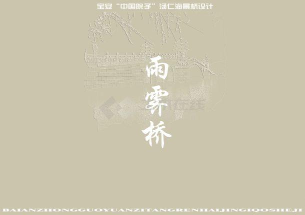 [武汉]闲情逸趣的豪宅庭院景观桥规划方案-图一