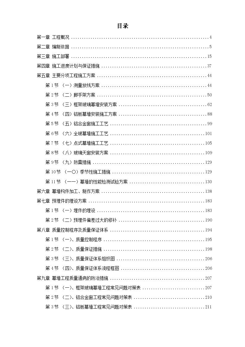 北京某国际中心幕墙施工组织设计方案-图一