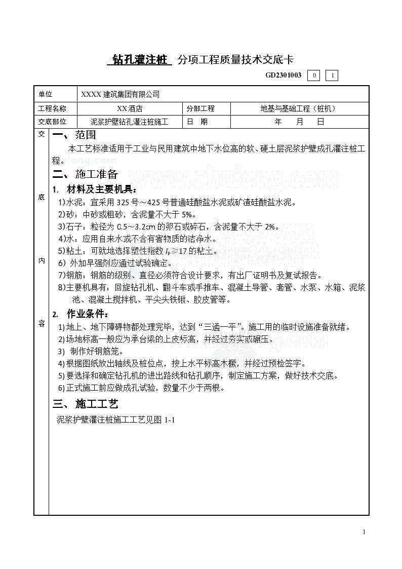 广东钻孔灌注桩施工技术交底-图一