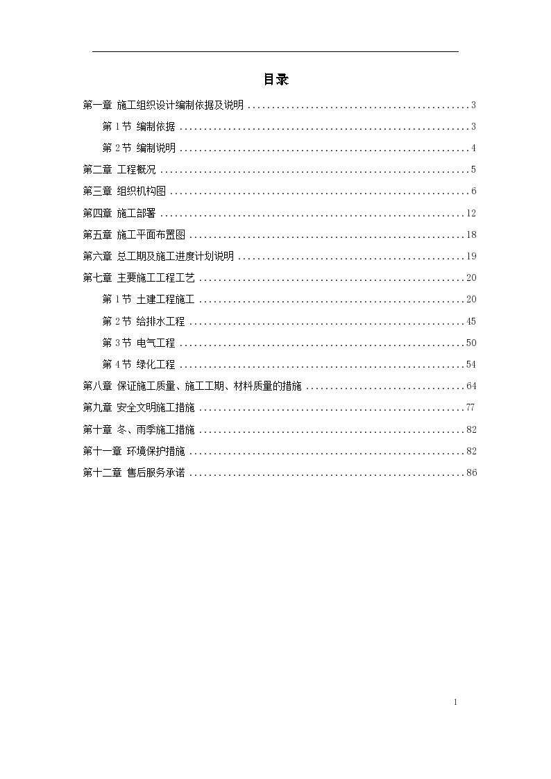 苏州姑苏区某小区园林景观施工组织设计方案-图一