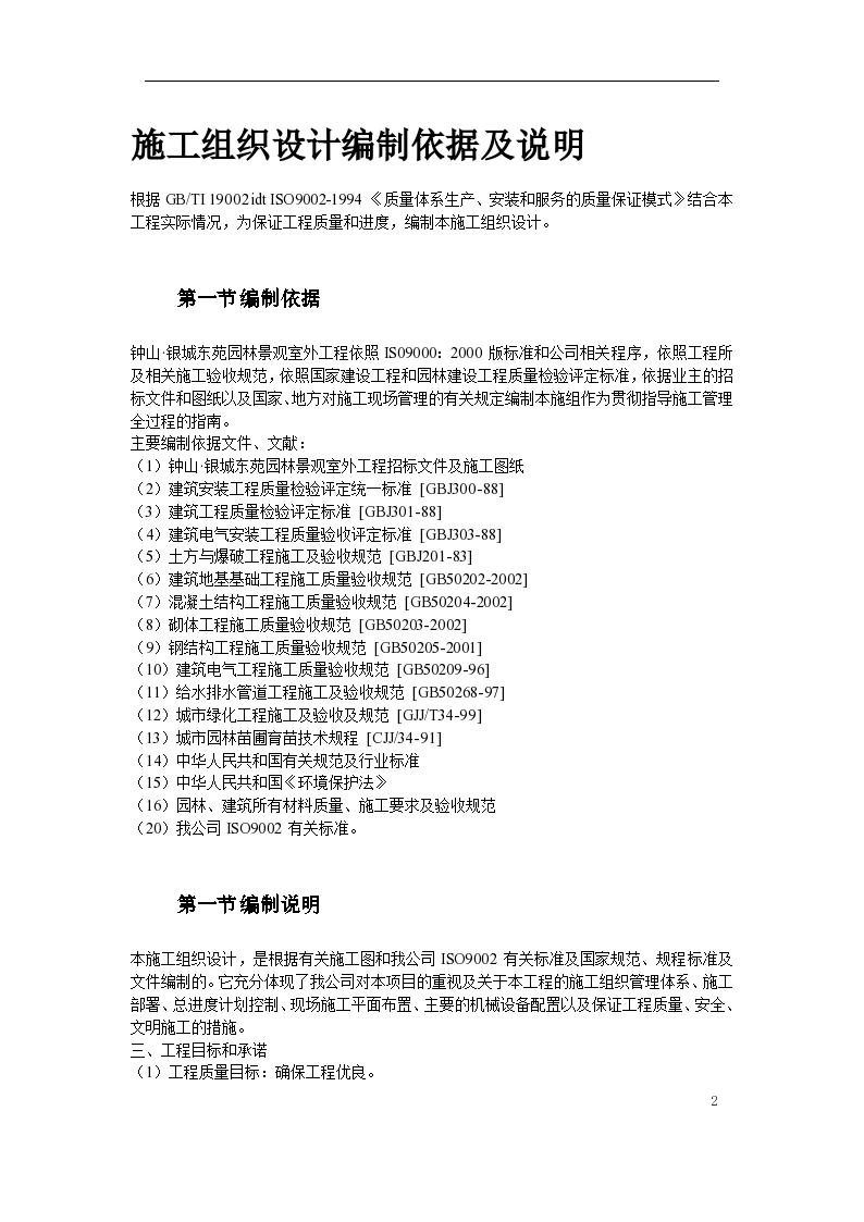 苏州姑苏区某小区园林景观施工组织设计方案-图二