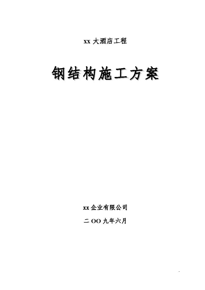 [广东]豪华大酒店钢结构工程施工方案-图一