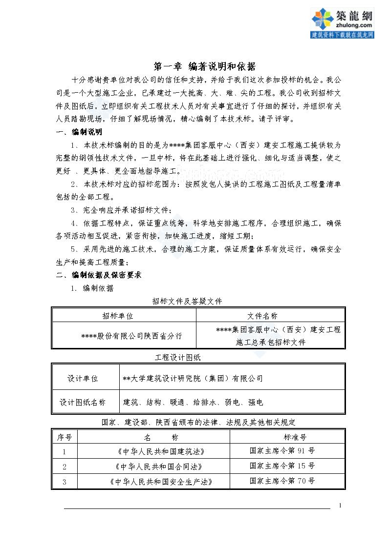 [陕西]框架结构办公楼施工组织设计(创鲁班奖、投标)-图一