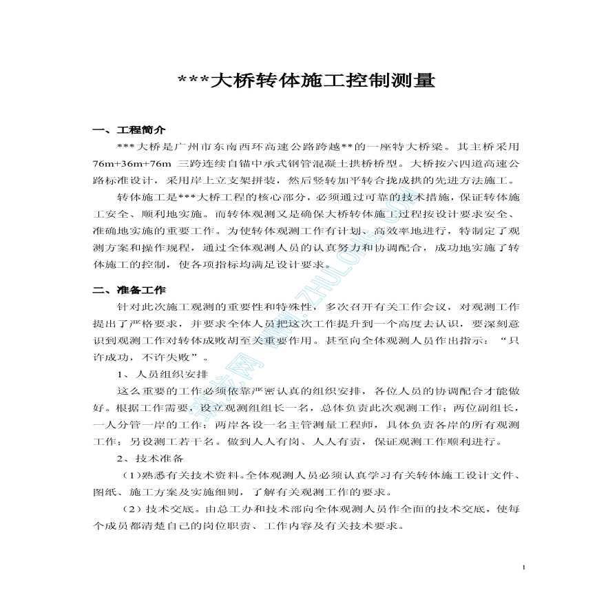 广州某大桥转体施工测量控制施工方案-图一