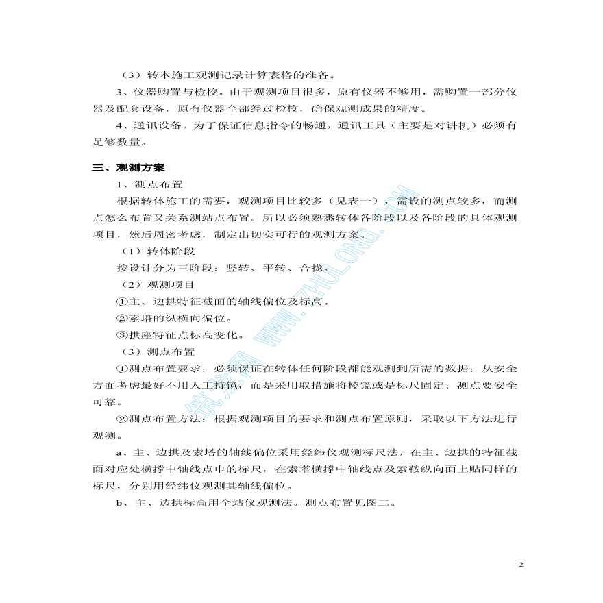 广州某大桥转体施工测量控制施工方案-图二