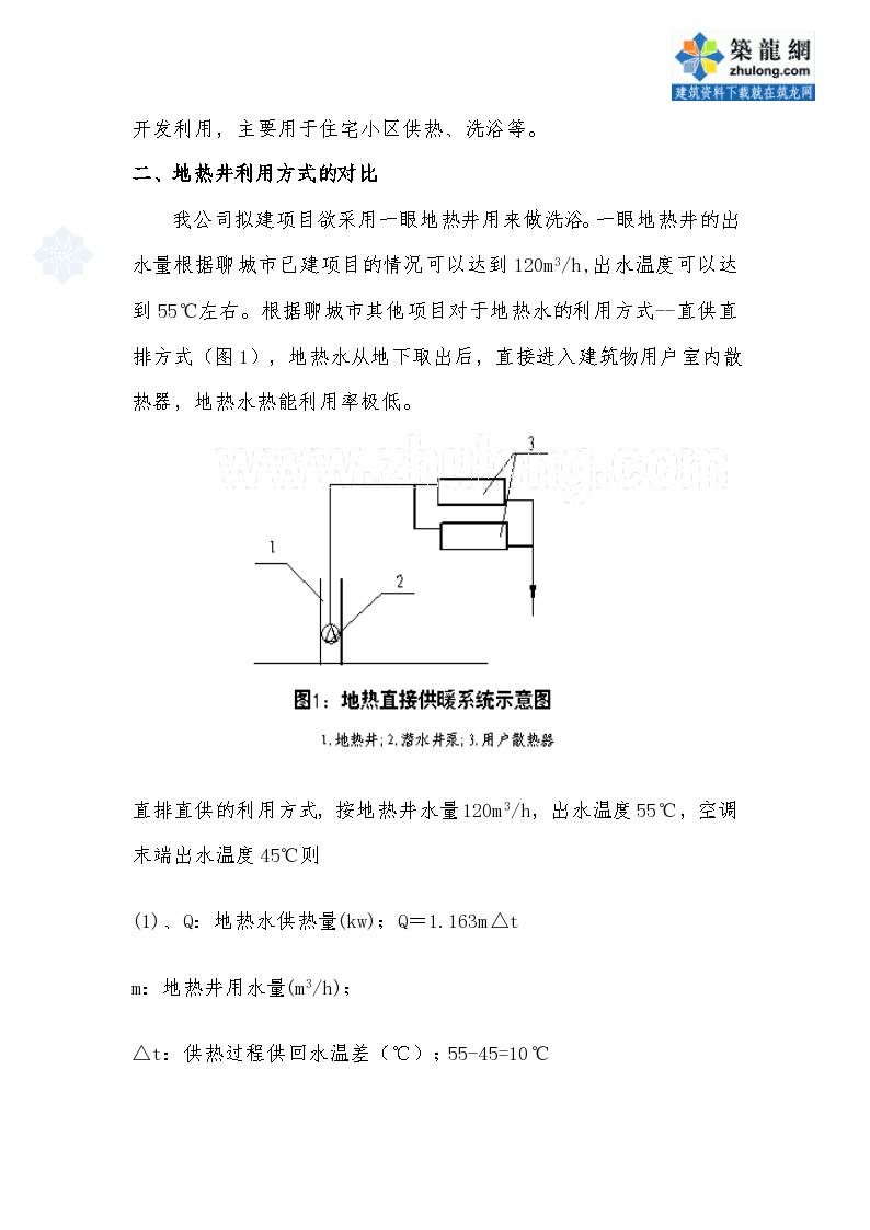 浅谈水源热泵与地热井的综合利用-图二