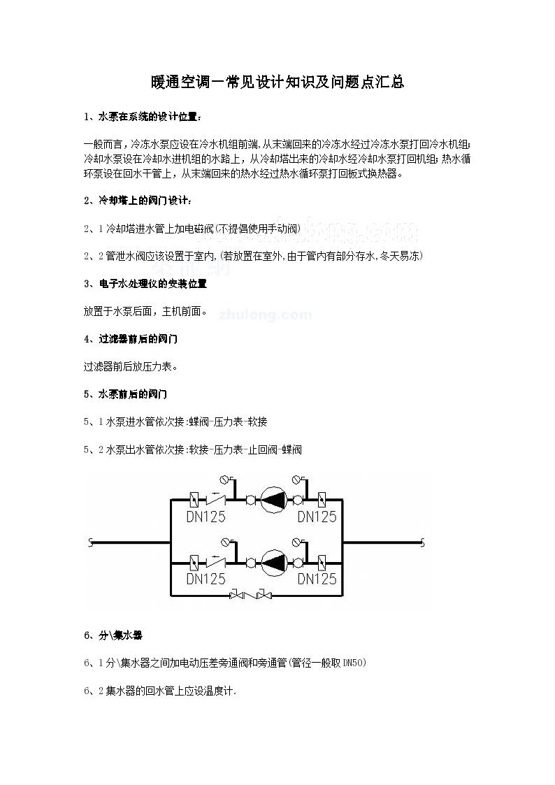 暖通空调设计常见问题与解决方法-图一
