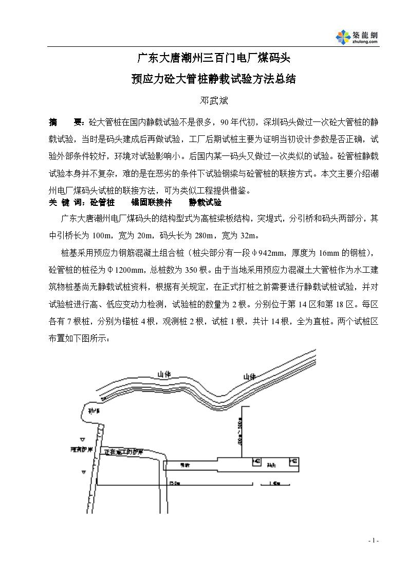 某预应力混凝土大管桩静载试验方法总结-图一