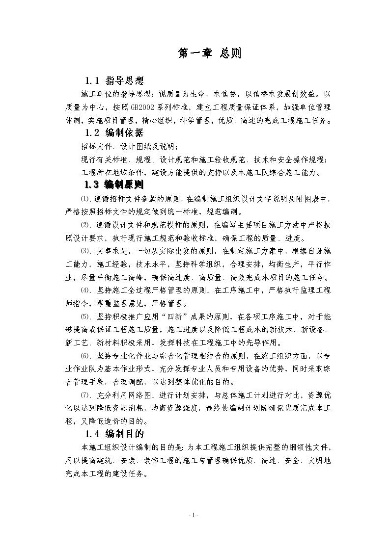 内蒙古某县新建污水泵站施工组织设计方案.-图一