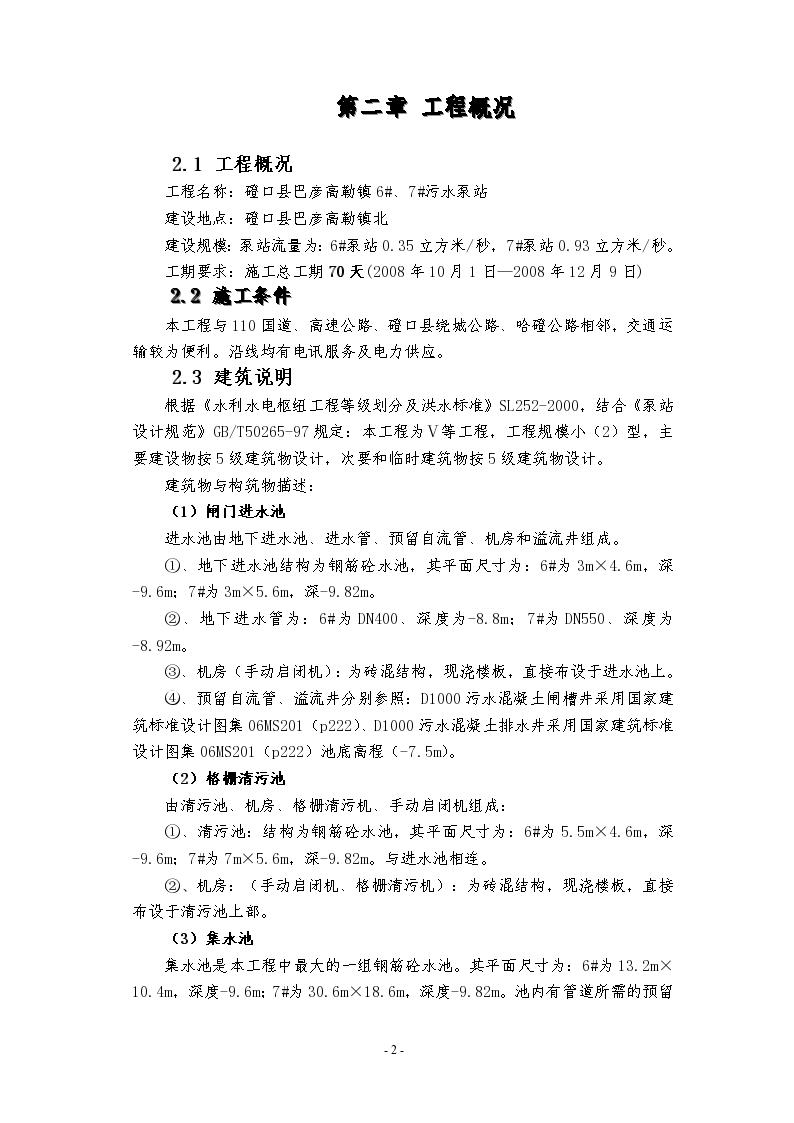 内蒙古某县新建污水泵站施工组织设计方案.-图二