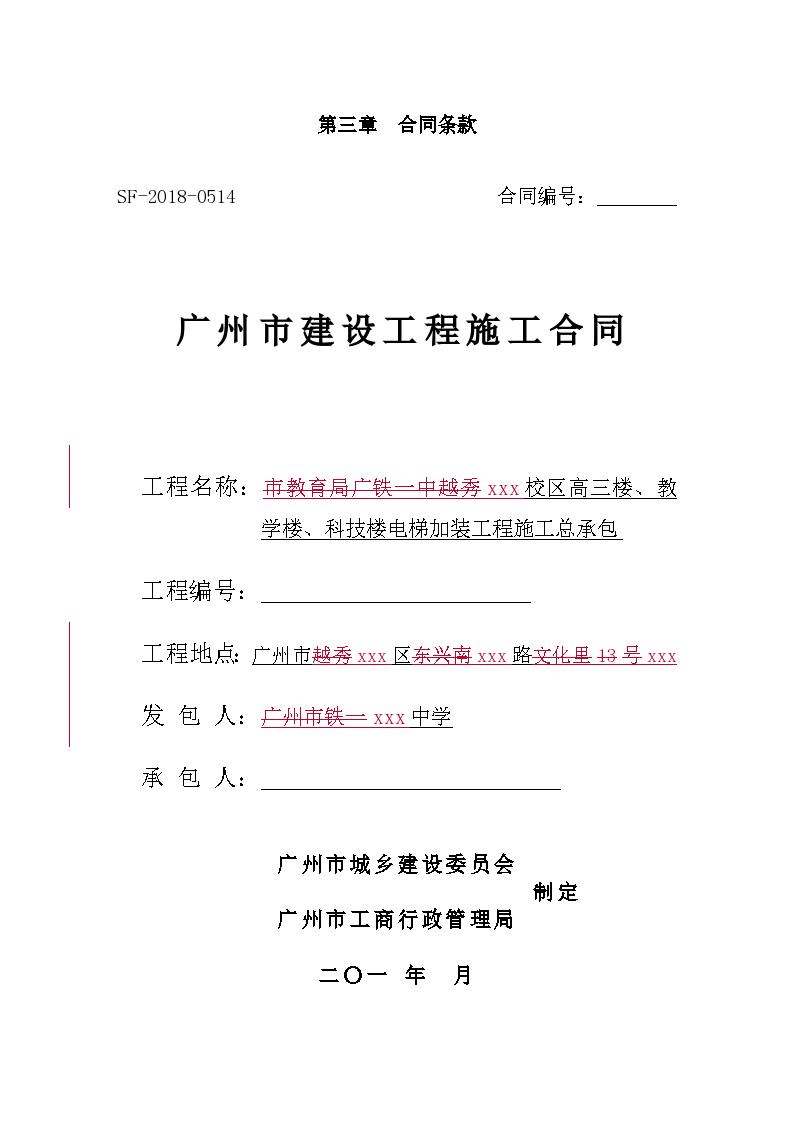 [广东]中学3栋大楼钢结构电梯加装工程施工合同-图一